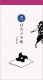 Memo Pad Shuriken