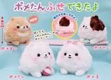 Pometan Soft Toy