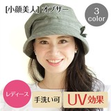 【New】【小顔美人】オブザー<3color・UV対策・手洗い可>
