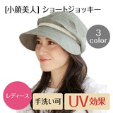 【New】【小顔美人】ショートジョッキー<3color・UV対策・手洗い可>