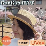 【New】天然カンカン帽<リボン2color・UV対策・男女兼用>