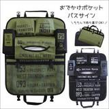 おでかけポケット バスサイン DR-48547  DR-48548