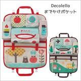 Decolello おでかけポケット ZLL-78694  ZLL-78695