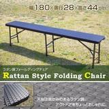 【SIS卸】◆NEW◆アウトドア用◆屋外用◆ラタン調テーブル&チェア◆