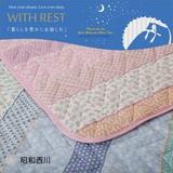 昭和西川【WITH REST】ガーゼ敷きパッド プチフラワー 綿100% コットン 敷き パッド