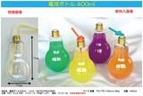 電球ボトル400ml