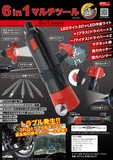 6in1マルチツール /LEDライト ドライバー マグネット カッター ハンマー