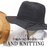 帽子 夏 ハット 約57.5cm 手編みつば広ペーパー中折れハット 帽子/UV/手編み SG4219