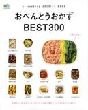 おべんとうおかず BEST300