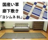 掛川織 国産い草 廊下敷き「ヨシムネ」ブルー