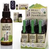 【日本製アロマの香りでお肌をガード】アウトドアボディスプレー&アロマオイル&吊り下げ式オイルセット