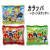 【お菓子】『カラッパ』<コーンポタージュ/うま塩/うまうまソース> 袋入コーンスナック