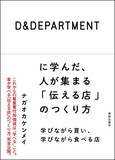 D&DEPARTMENTに学んだ、人が集まる「伝える店」のつくり方