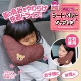 クルマdeシートベルトクッション <Seat belt cushion>