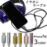 !!必見!! iPhone7用 イヤホンケーブル 変換アダプター アダプター ケーブル イヤホン