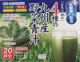 4種の九州産野菜青汁+乳酸菌(FK-23)配合  1箱60g(3g×20袋)×20箱