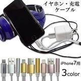 !!これ1つで充電しながら音楽も!! iPhone7用 イヤホンケーブル 変換アダプター 充電 ケーブル 2in1