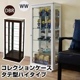 コレクションケース・タテ型ハイタイプ DBR/WW