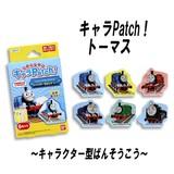 ☆新入荷☆【トーマス】『キャラPatch!』 〜キャラクター型ばんそうこう〜
