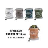 リメイク缶をイメージしたセメントポットセットシリーズ【ルフェール・ペイントカンポットセット・S】