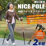 Expansion Walking Pole Shine Orange Set Of 2