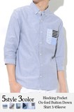 ◆2017春夏新作◆別布ポケットボタンダウンシャツ(七分袖)◇全3色5パターン◇