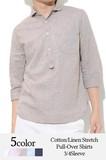 ◆2017春夏新作◆綿麻ストレッチプルオーバーシャツ(七分袖)◇全5色◇