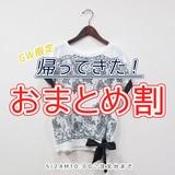 ☆おまとめ割☆ドルマンリボンTシャツ【GW限定】(5/2 10:00まで)