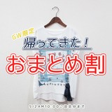 ☆おまとめ割☆ドルマン台形リボンTシャツ【GW限定】(5/2 10:00まで)