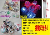 【光るおもちゃ】お祭り!光物の季節です!★ディズニー光るリバウンドウオーターボール★