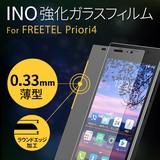 【FREETEL Priori4】 液晶保護 強化ガラスフィルム motomo INO 0.3mm FTJ162D-Priori4