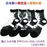 【日本製☆超売れ筋☆絹】婦人 シルク混 デザイン シースルーソックス(シロ×クロ)