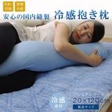 抱き枕 冷感 涼感 接触冷感 ひんやりタッチ 『プレミアムクール 抱き枕』