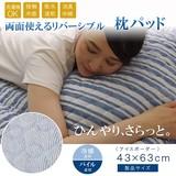 枕パッド 洗える 冷感 涼感 接触冷感 消臭 『アイスボーダー』