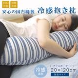 抱き枕 洗える 冷感 涼感 接触冷感 ひんやりタッチ 『アイスボーダー』