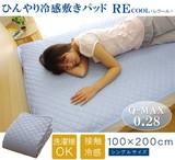 敷きパッド シングル 冷感 涼感 接触冷感 洗える 『レクール 敷パッド』