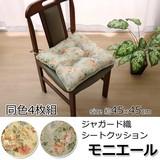 クッション 椅子用 シート エレガンス 花柄 『モニエール』