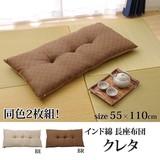 座布団 長座布団  綿100% 日本製 『クレタ』