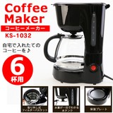 コーヒーメーカー 6杯用 KS-1032