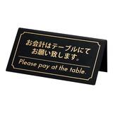 シンビ お会計サイン KP−1(片面)