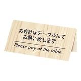 シンビ お会計サイン KP−2(片面)