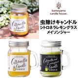 ■虫除けグッズ特集■■2017SS 新作■ シトロネラ&レモングラスメイソンジャー
