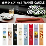 ■2017SS 新作■ 【YANKEE CANDLEシリーズ】 バンブーインセンス