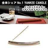 ■2017SS 新作■ 【YANKEE CANDLEシリーズ】 インセンスホルダーリサイクルアルミニウム
