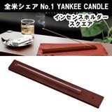 ■2017SS 新作■ 【YANKEE CANDLEシリーズ】 インセンスホルダースクエア