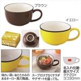桝谷シェフ・ホーロ―風スープカップ/名入れ可 キッチン パーティー カフェ お洒落 ギフト