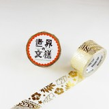 Round Top Washi Tape Hawaii Gold Leaf