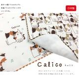 【幼なじみの三毛猫】キャリコ ハンカチ