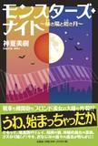 モンスターズ・ナイト 〜赫き陽と皚き月〜