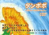 タンポポ 〜自分らしく咲き続けること〜